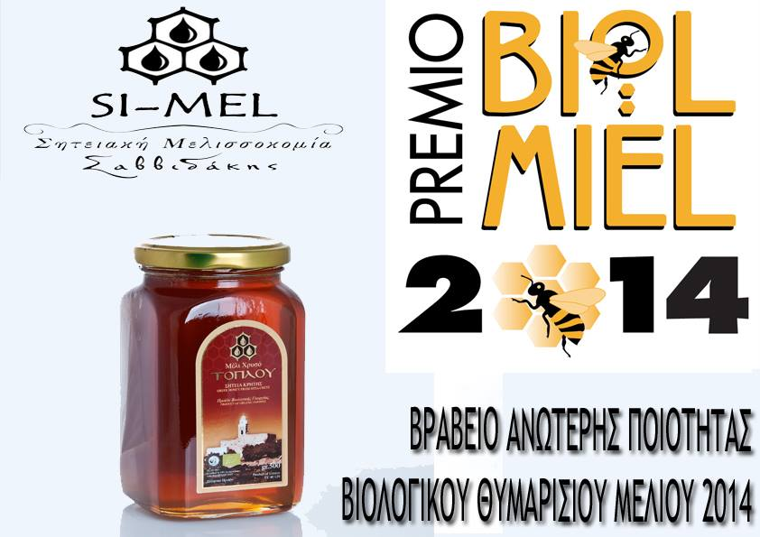 "Silver Medal for ""Gold Honey TOPLOU"""
